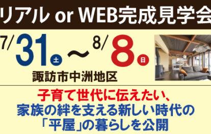 諏訪市中州地区 リアルORオンライン(WEB)完成予約見学会