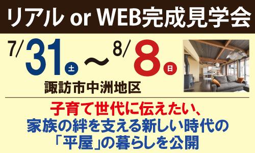 諏訪市中州地区|リアルORオンライン(WEB)完成予約見学会