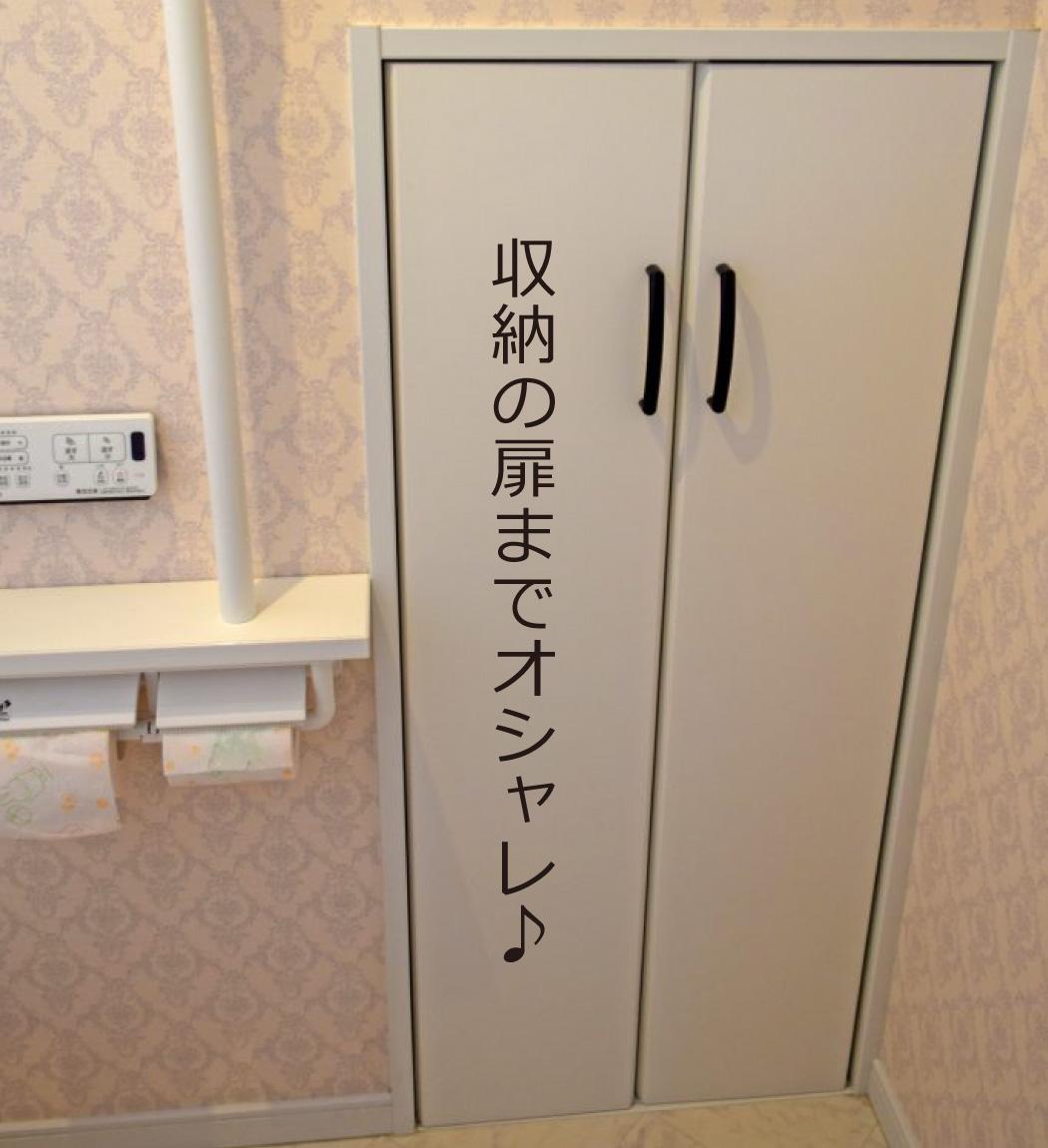 トイレ収納扉