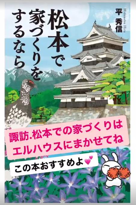 松本で家づくりをするなら平秀信