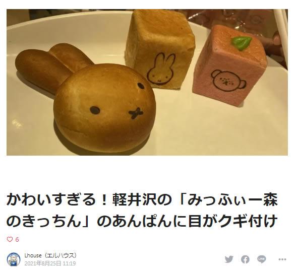 かわいすぎる!軽井沢の「みっふぃー森のきっちん」のあんぱんに目がクギ付け