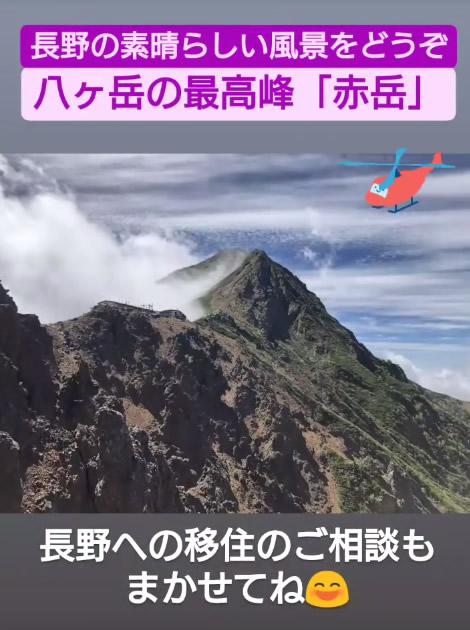 八ヶ岳の最高峰赤岳