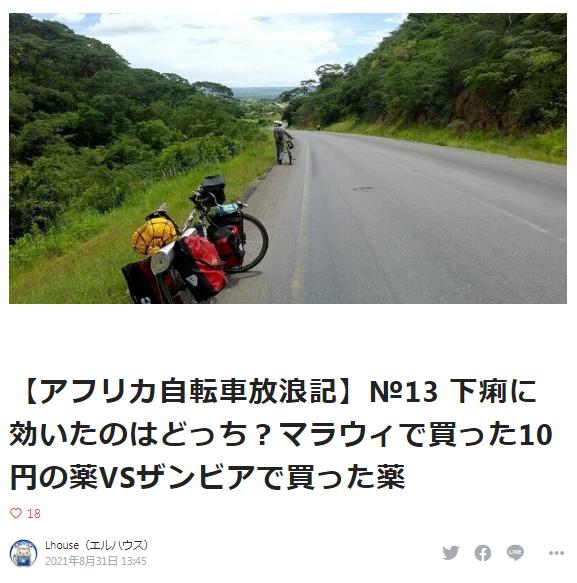 【アフリカ自転車放浪記】№13 下痢に効いたのはどっち?マラウィで買った10円の薬VSザンビアで買った薬