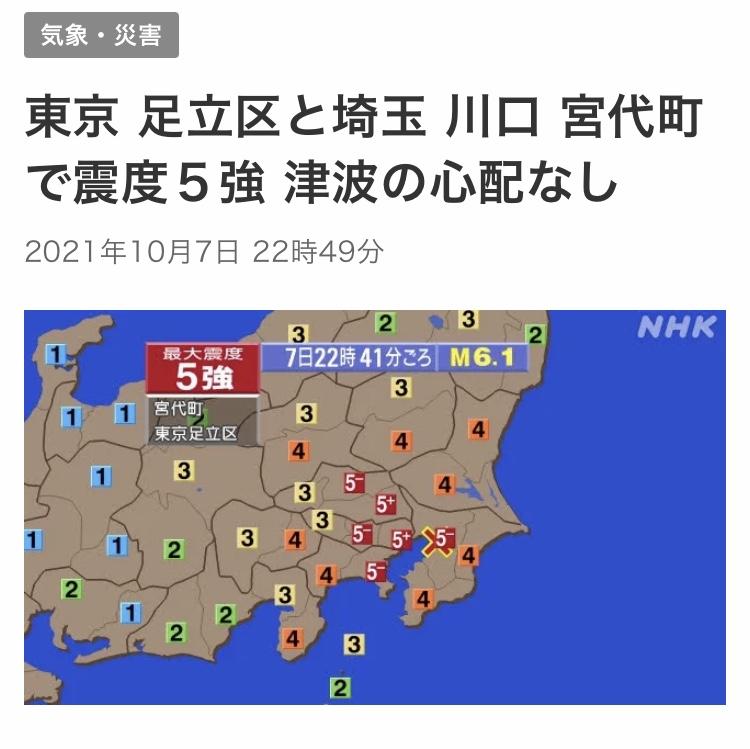 東京震度5